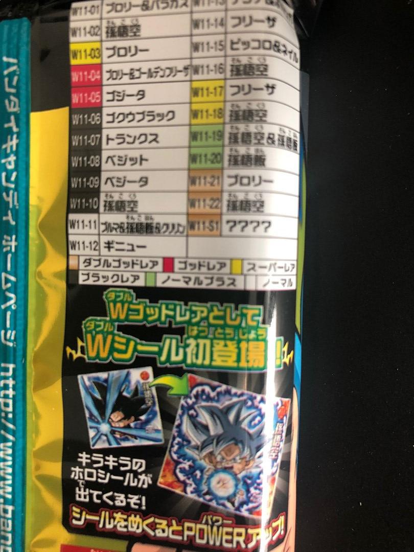 パッケージ裏の一覧表