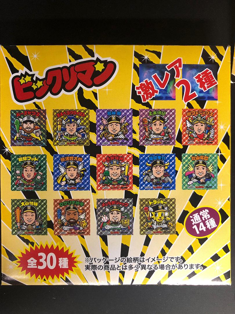 阪神タイガースビックリマンラインナップ