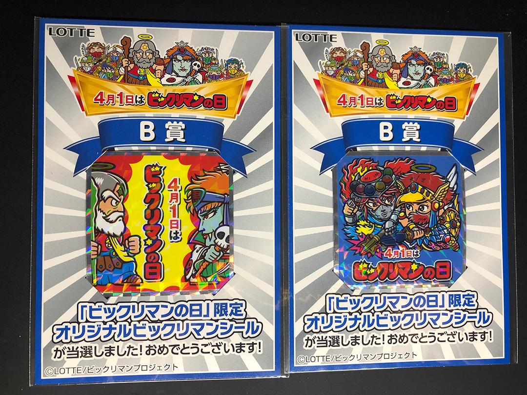 ビックリマンの日B賞2種