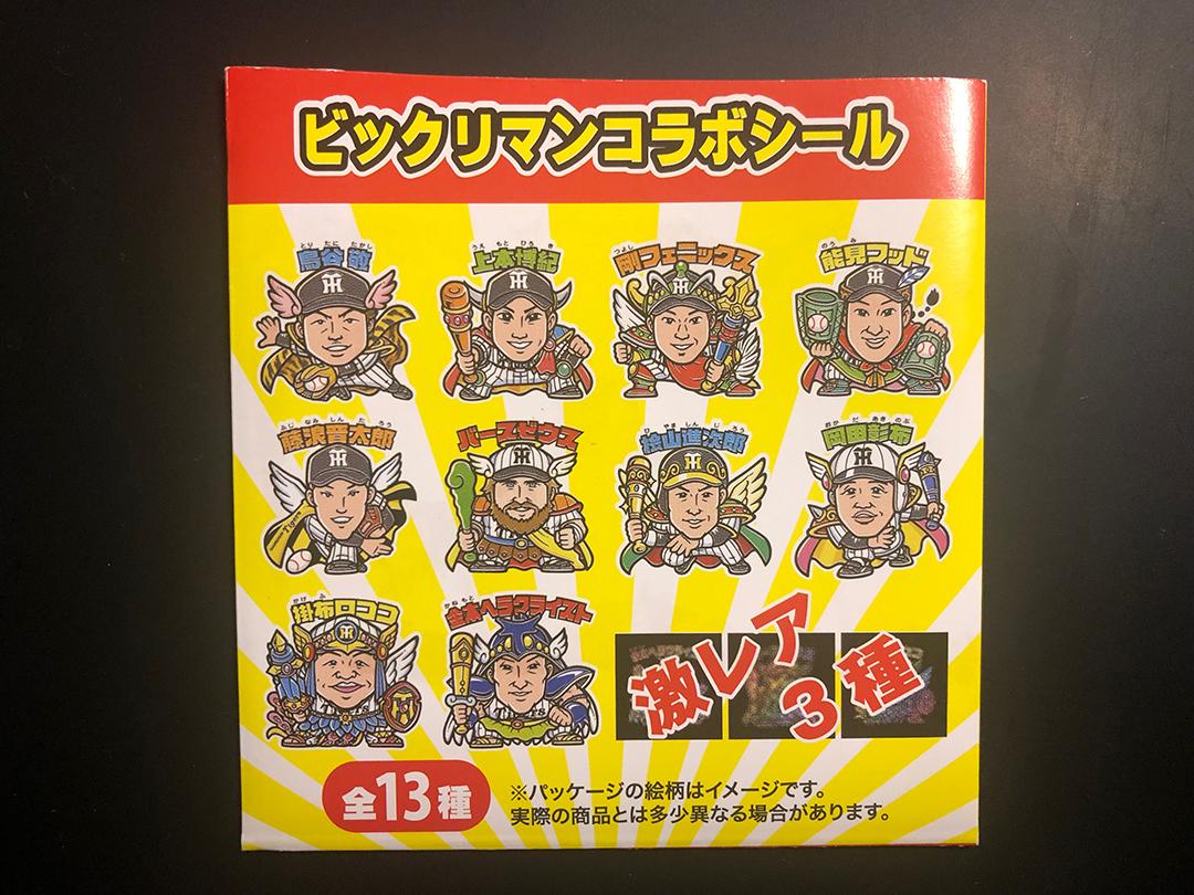 ビックリマン阪神コラボシール全13種