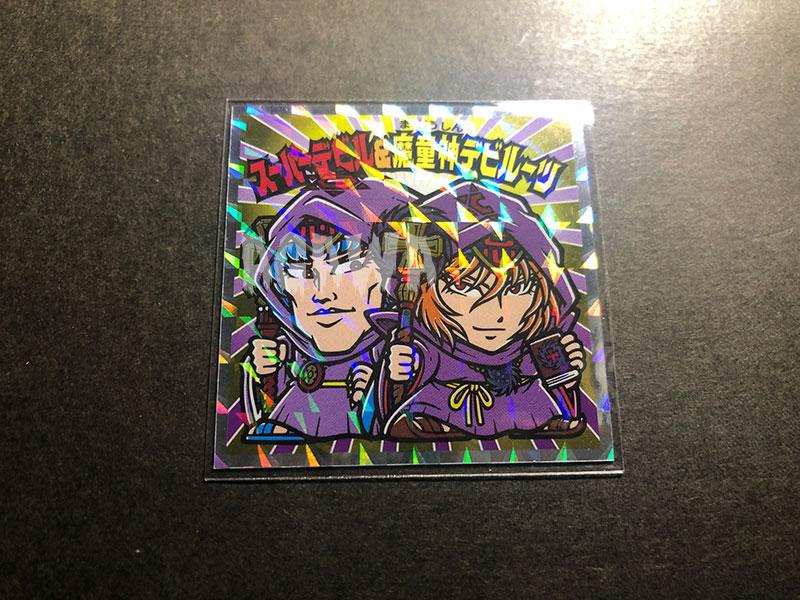 スーパーデビル&魔童神デビル・ルーツ