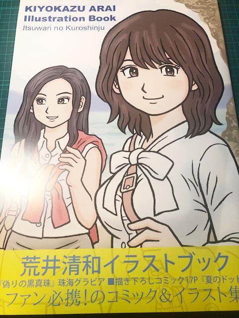 荒井清和イラストブック