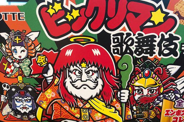 ビックリマン歌舞伎チョコ 全22種 シールリスト