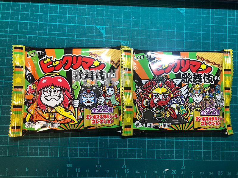 ビックリマン歌舞伎パッケージ2種