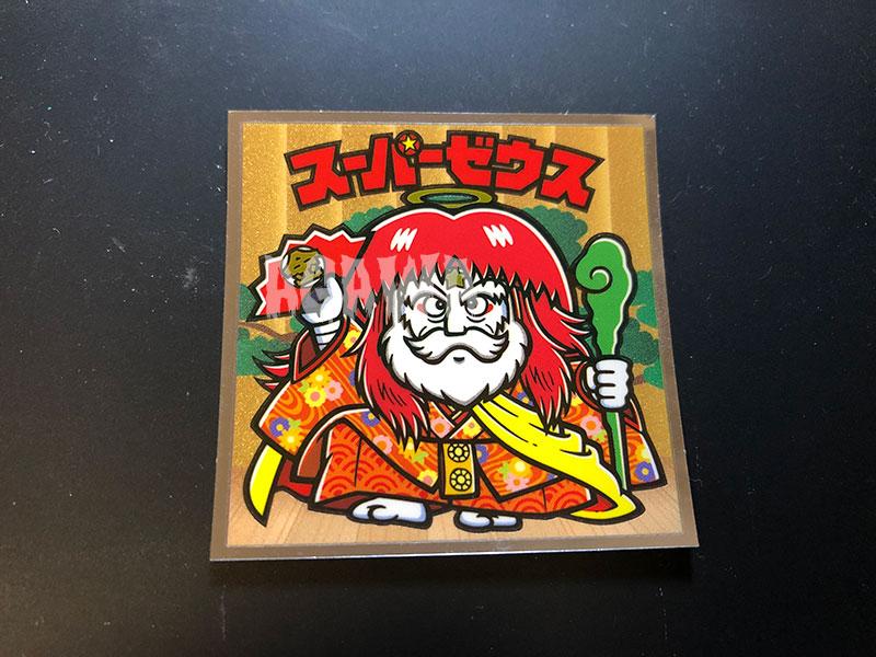 スーパーゼウス(歌舞伎)