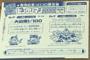 コロコロコミック99年6月号付録シール裏書き