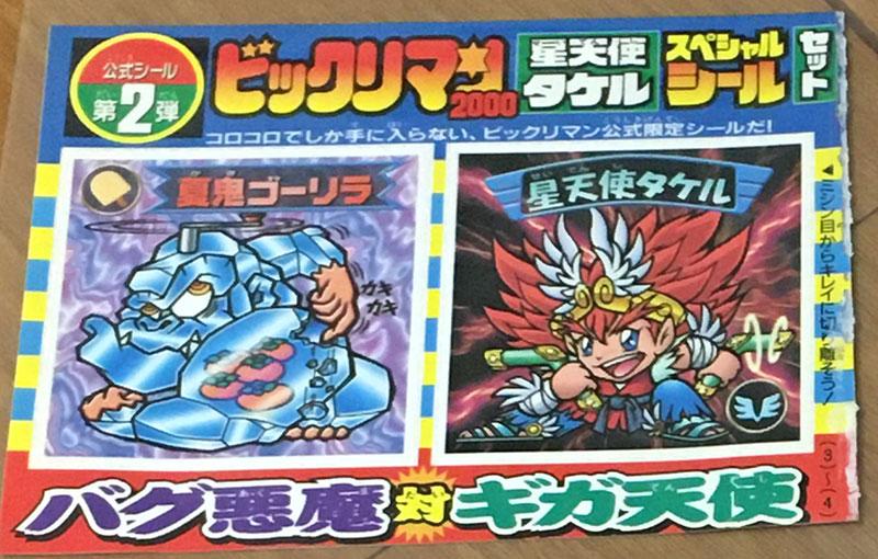 コロコロコミック99年8月号付録シール