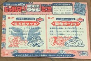 コロコロコミック99年8月号付録シール裏書き