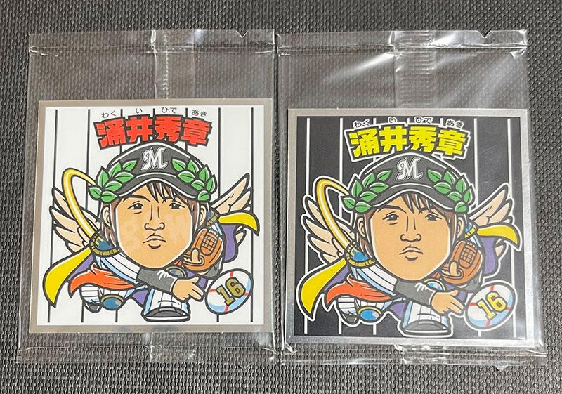 涌井秀明選手ビックリマンシール