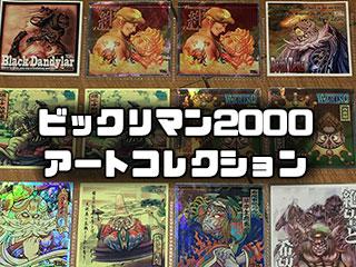 ビックリマン2000アートコレクション 全68種+スーパーDXシール シールリスト