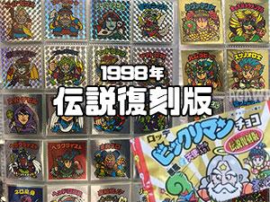 ビックリマン悪魔VS天使「伝説復刻版」第1~2弾シールリスト1998